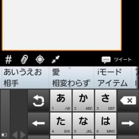 ATOK(日本語入力) for Android
