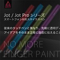 スマートフォン&タブレットPC対応スタイラスペン「Jot Pro」が届いたのでレビューです。
