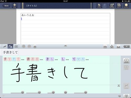 7notesで漢字交じりの