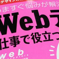 いますぐ悩みが解決する! Webデザイン 仕事で役立つ54のアイデア