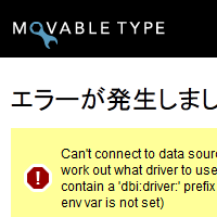 MovableType エラーが発生しました