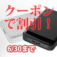 facebookページからクーポン割引で衝動買い!LHD-PBL05U3WH(500GB)6/30まで