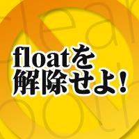 floatの解除