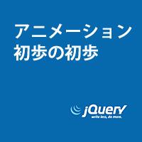jQueryでアニメーション初歩の初歩!「ボックスを移動させる」の巻