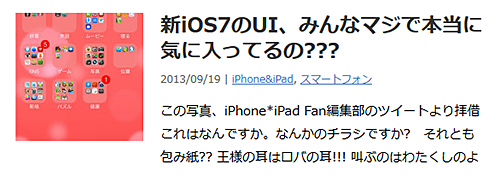 新iOS7のUI、みんなマジで本当に気に入ってるの???