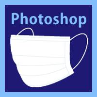 Photoshopマスク
