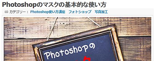 Photoshopのマスクの基本的な使い方 - DESIGN TIPS