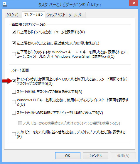 Windows8.1タスクバーとナビゲーションのプロパティ