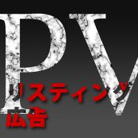 PVとリスティング広告