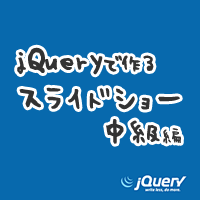 jQueryで作るスライドショー中級編