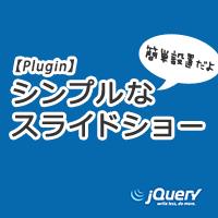 【jQueryプラグイン】設置が簡単でシンプルなスライドショー
