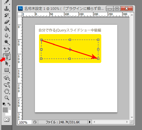 Photoshopのテキストを背景の枠に合わせて自動で改行する方法