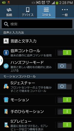 GALAXY J設定画面3