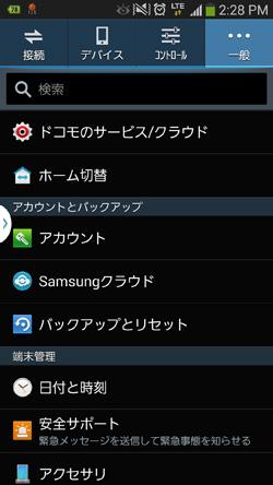 GALAXY J設定画面4