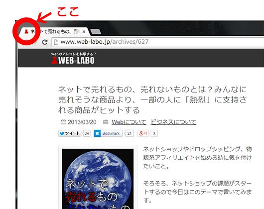 WEB-LABOのファビコン
