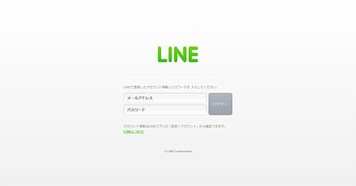 LINEにログイン