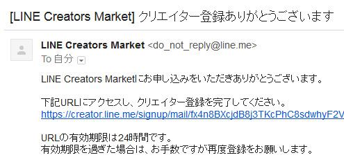 LINEからのメール