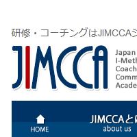 コーチングならJIMCCA