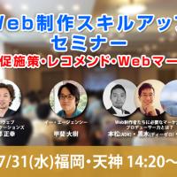 福岡のWeb制作スキルアップセミナーに参加して気づいたこと得られたもの。