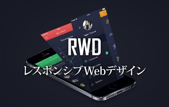 レスポンシブWebデザイン