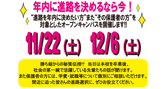 2014年11月12月オープンキャンパス特別編