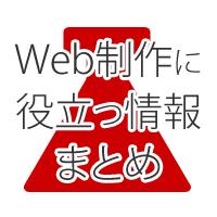 Web制作に役立つ情報まとめ