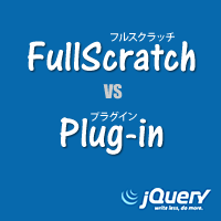 jQueryのプラグインを使わないと作れないのと、作れるけどプラグインを使うのとは全く違う