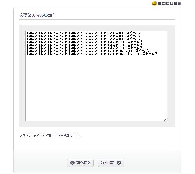 必要なファイルのコピー