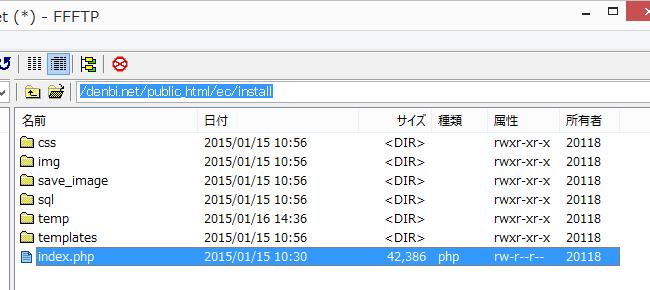 index.phpの削除