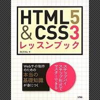 初心者におススメの HTML5 & CSS3 の本