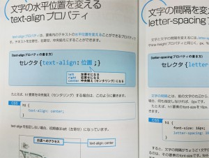 3日でマスターHTML5&CSS3の74ページ