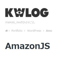 AmazonJSを使う上での落とし穴