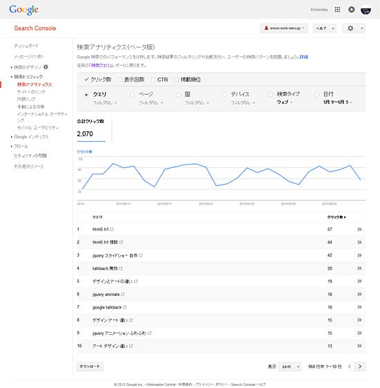 ウェブマスターツールの検索アナリティクス
