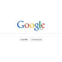 知ってるとチョッと便利!仕事や勉強に有利なGoogleの検索テクニック