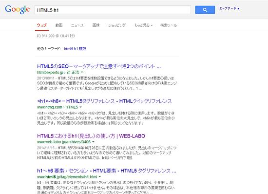 HTML5 h1での検索結果