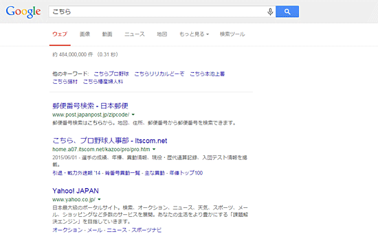 「こちら」での検索結果