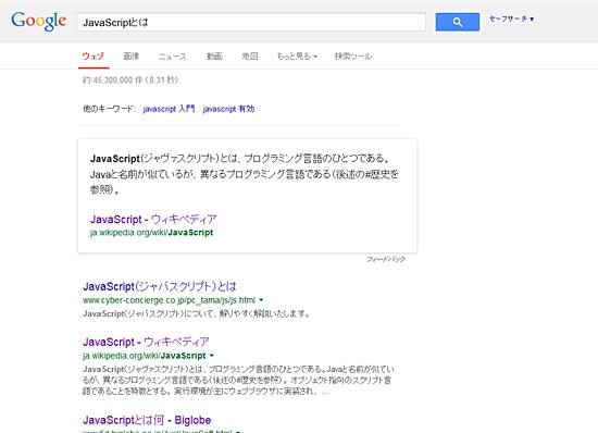 「JavaScriptとは」での検索結果
