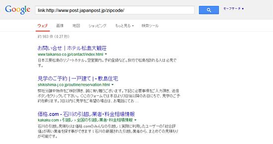 郵便番号検索ページにリンクしているページを調べる