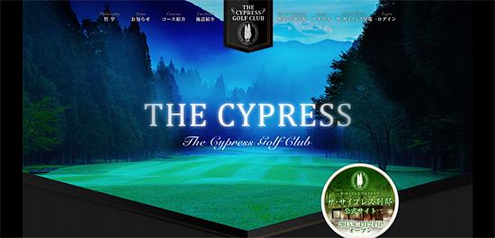 THE CYPRESS GOLF CLUB ザ・サイプレスゴルフクラブ