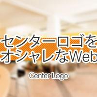 センターロゴのオシャレなWebサイト