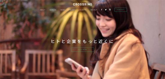 女性市場に特化したマーケティング支援 - 株式会社クロスリング