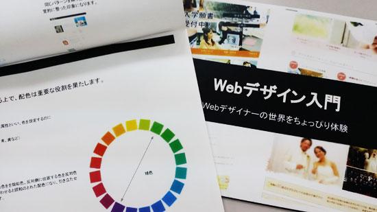 「Webデザイン入門」のテキスト