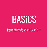 自社のビジネスをBASiCS(ベーシックス)で戦略的に考えよう!