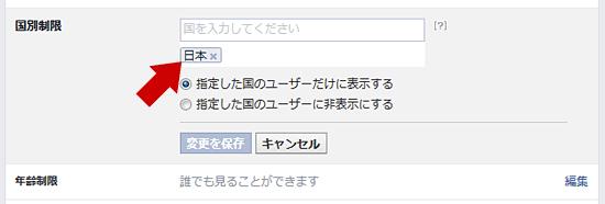 facebookページの国別制限