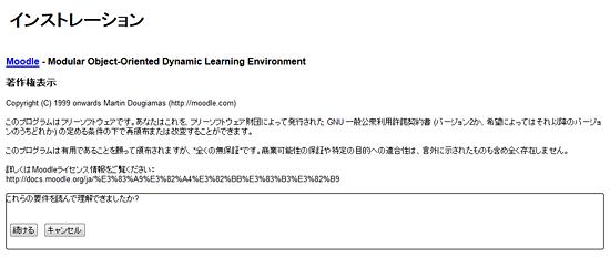 moodle著作権表示