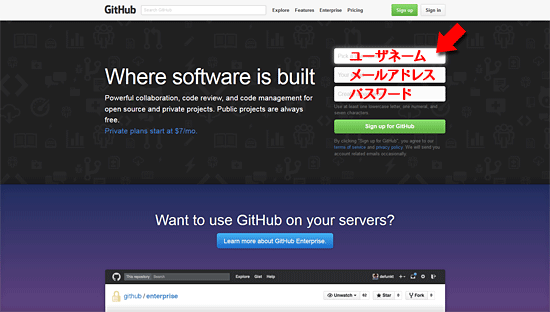GitHubトップページ