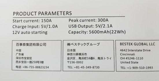 BESTEK ジャンプスターター 12V車用薄型エンジンスターター 5600mAh 出力5V/12V 黒 BTCSG11 箱ラベル