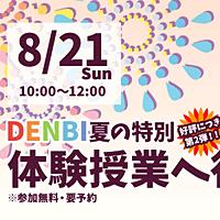 【8/21sun】夏の特別体験授業!第2弾開催決定!