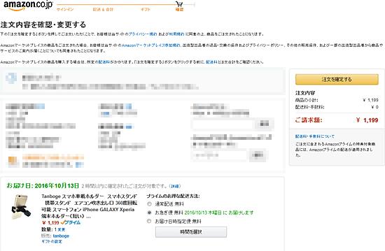 Amazon決済画面