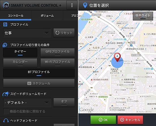 Smart Volume Control+ のコントロールとGPS